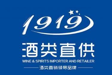 1919酒类直供