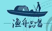 渔舟品唱小海鲜