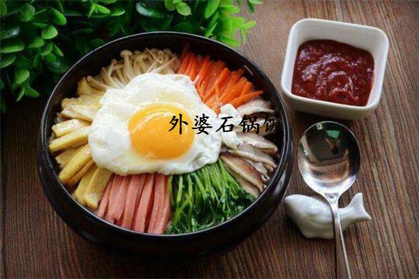外婆石锅饭