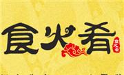 食火肴臭豆腐