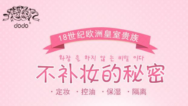 dodo化妆品连锁店加盟费多少钱 韩国dodo化妆品品牌代理加盟条件流程