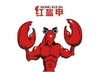 红盔甲小龙虾