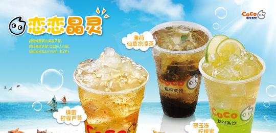 coco都可奶茶加盟条件