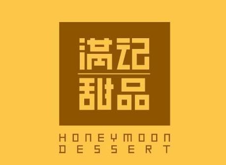 满记甜品Honeymoon