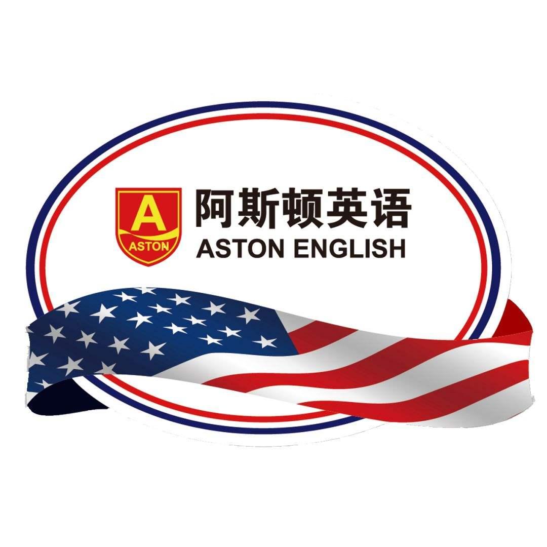 阿斯顿英语加盟支持