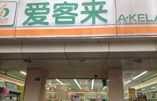 徐州爱客来超市