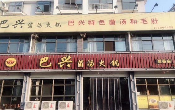 巴兴菌汤火锅