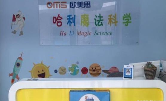 哈利魔法科学