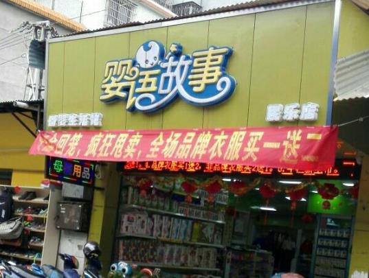 婴语故事母婴店