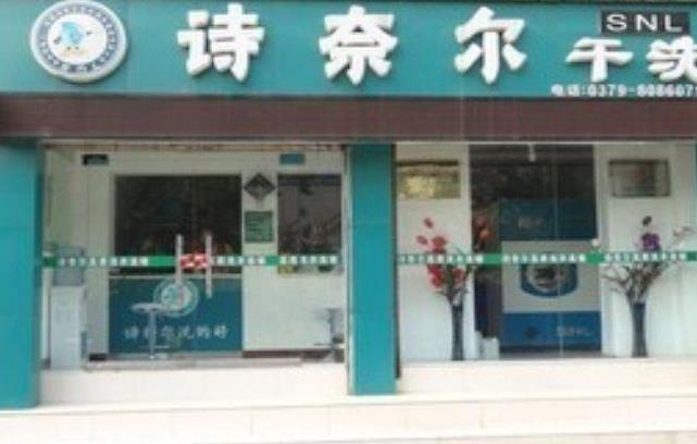 诗耐尔洗衣店